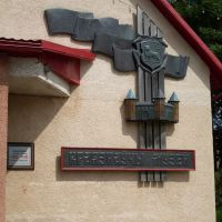 Краеведческий музей., Городок