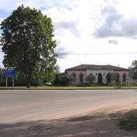 Почтовая станция., Городок