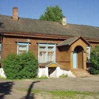 Школа №4., Городок