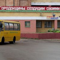 Возле автовокзала (Городок, 2010) - Near the bus station (Gorodok Town, 2010), Городок