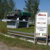 Historic truck / Dubrovna / Belarus, Дубровно