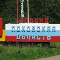Russia border (with Lenin head) :), Езерище