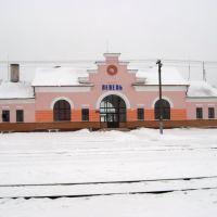 Railway station, Лепель