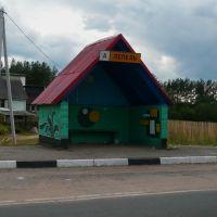 Bus stop / Lepel / Belarus, Лепель