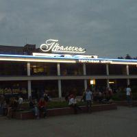 "Shopping Center ""Praleska"", Новополоцк"