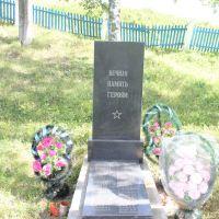 Мемориальная плита, Сенно