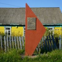 Monument / Sjenno / Belarus, Сенно