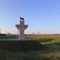 Гомель въезд в город (Рысь) - Entrance to the city of Gomel (Lynx), Белицк
