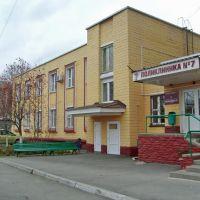 Поликлиника №7, Гомель