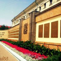 Дошка гонару Гомельскай вобласці ... Hall of Fame of the Gomel region, Гомель