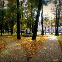 Прыйшла восень у сквер піянераў ... Autumn came to the park pioneers, Гомель