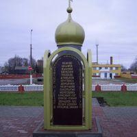 Добруш Памятник Чернобыл, Добруш