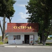 "кафе ""встреча"", Житковичи"