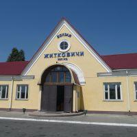 Железнодорожная станция Житковичи, Житковичи