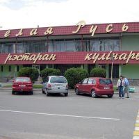 """Ресторан """"Белая Русь"""", Житковичи"""