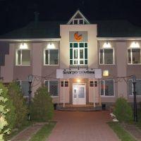 Белагропромбанк, ул. Энгельса, Житковичи