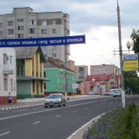 Street (the main one?), Жлобин