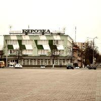 Бярозка :), Калинковичи