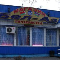 Продуктовый магазин БелАз, Калинковичи