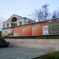 Памятник, Лоев