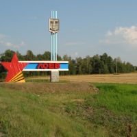 City entry / Lojev / Belarus, Лоев