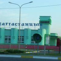 Автостанция, Наровля