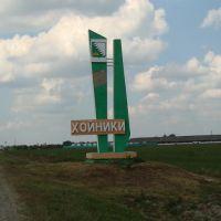 City entry / Gojniki / Belarus, Хойники