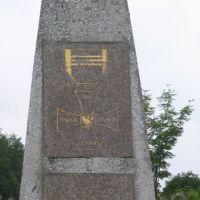 Помнік польскім жаўнерам, якія загінулі каля В.Бераставiцы у 1920 г. / Monument to the Polish soldiers who died near V.Berastavitsa in 1920, Большая Берестовица