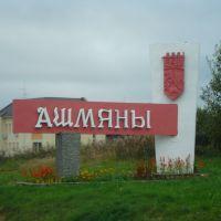 ОШМЯНИ, Ошмяны