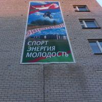 Баннер, Ошмяны