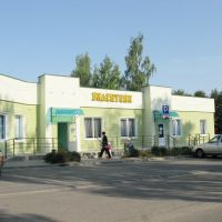 """the grocery store """"Valentina"""" as many other shops in town has the human name in its title, Сморгонь"""