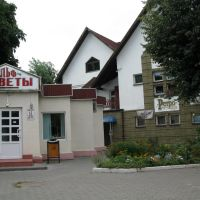 "the salon ""Olga"" and the flower shop, Сморгонь"