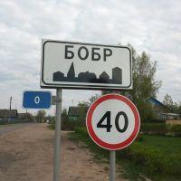 Бобр - начало населённого пункта, Бобр