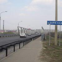 Мост через р. Березина, Борисов