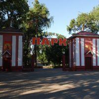 Городской парк, Борисов