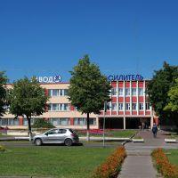 Завод Автогидроусилитель, Борисов
