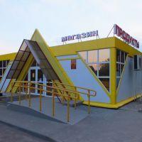 Продуктовый магазин, Вилейка