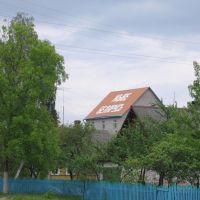 Жыве Беларусь, Ивенец