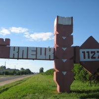 Клецк, въезд со стороны деревни Бабаевичи, Клецк