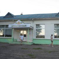 АВТОСТАНЦИЯ, Клецк