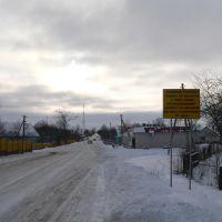 Северная окраина Копыля. Русанки., Копыль