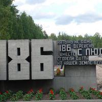 Хатынь, Логойск