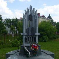 Памятник воинам-интернационалистам (ближний вид), Логойск