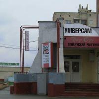 Belarus.  Молодечно, Молодечно