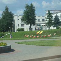 Дом Культуры, Слуцк