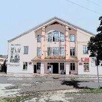 Дом культуры, Смолевичи