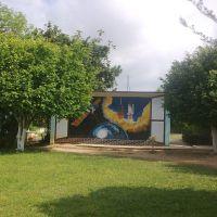 Mural de Ciencia y Tecnología de la E.B.A.O., Акаюкан