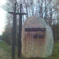 Kamień przy siódemce, Grunwald 61 km, Млава