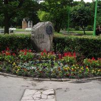 Tczew - skwer Kopernika, Тчев