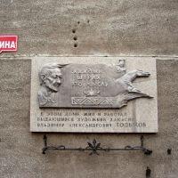 Memorial to Khakas artist Vladimir Todykov, Абакан